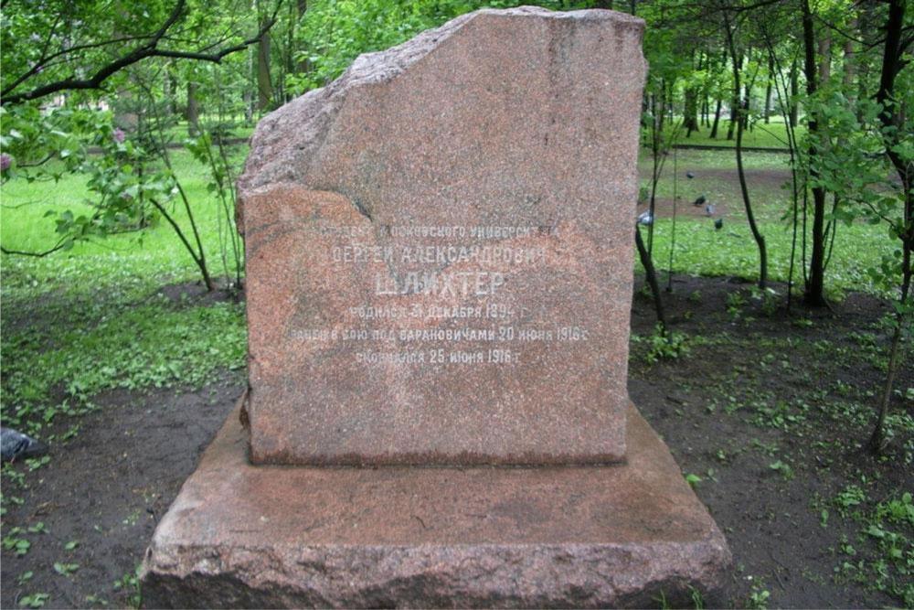 Ваза. Покостовский гранит Пушкинская Памятник Скала с колотыми гранями Хадыженск