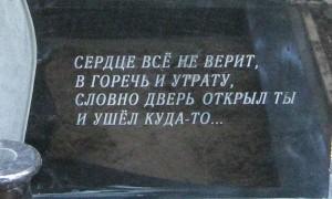 Надпись а памятнике